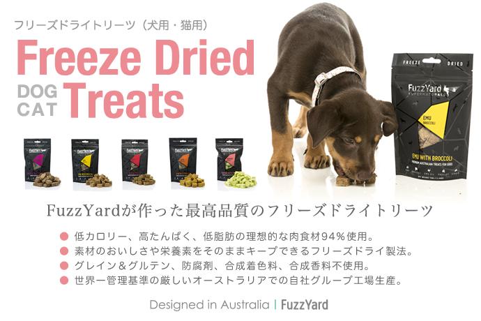 FuzzYardが作った最高品質のフリーズドライトリーツ