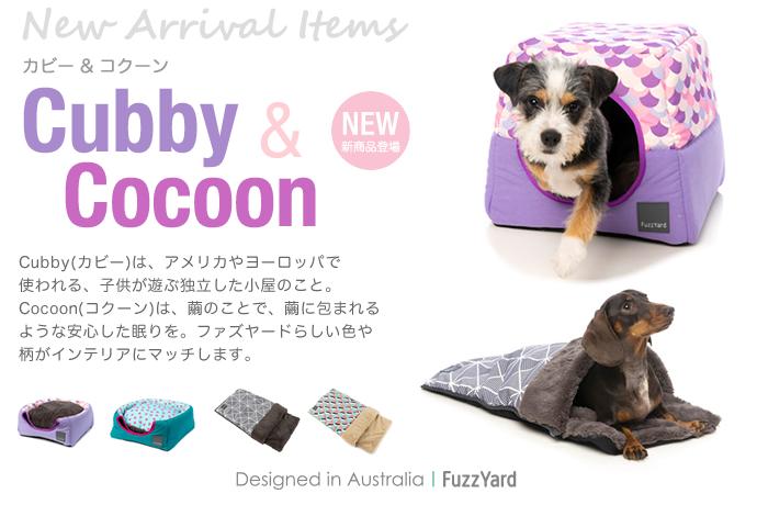 Cubby(カビー)&Cocoon(コクーン) カドラー・ベッド