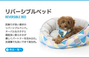 リバーシブルベッド REVERSIBLE BED | 肌触りが良い素材の リバーシブルベッド