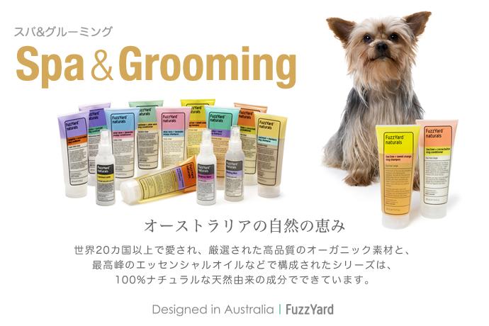 FuzzYardのスパ&グルーミングシリーズは、ナチュラル先進国と言われるオーストラリアで構成&生産されています。2008年にスタートしたこの商品シリーズは世界20カ国以上で愛され、100%ナチュラルな愛犬用SPA&Groomingブランドとして高く評価され続けています。