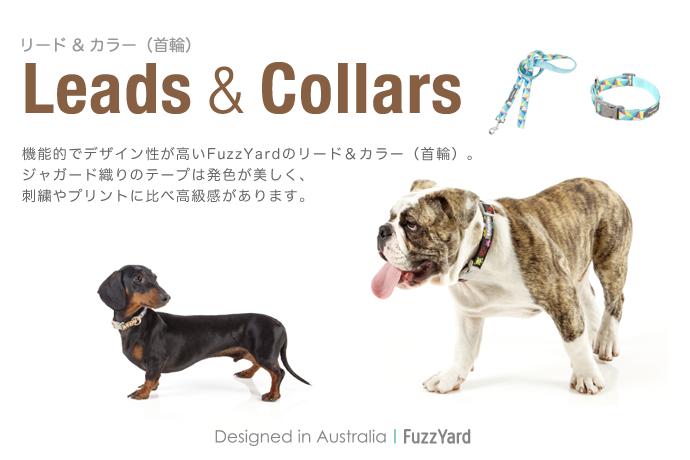 機能的でデザイン性が高いFuzzYardのリード&カラー(首輪)です。豊富な色と柄のおしゃれなデザインを多数取り揃えております。ジャガード織りのテープは発色が美しく、刺繍やプリントに比べ高級感があります。