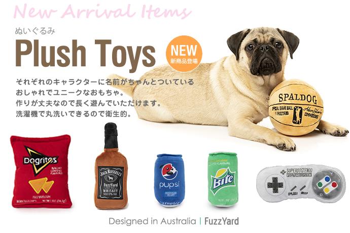 おしゃれでかわいい犬猫用ぬいぐるみ・おもちゃ