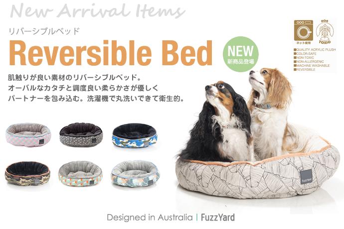 小型犬・中型犬にぴったりの肌触りが良いおしゃれでかわいい犬猫用リバーシブルベッド