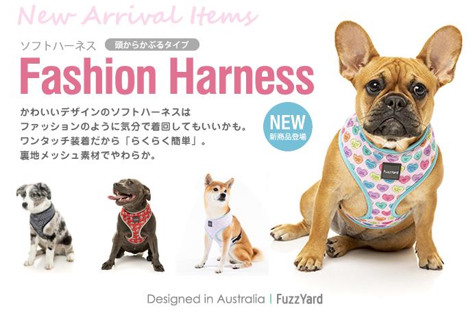 小型犬・中型犬にぴったりのおしゃれでかわいい犬用ソフトハーネス