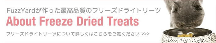 About Freeze Dried Treats
