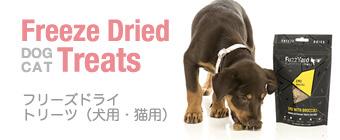 フリーズドライトリーツ(犬用・猫用)